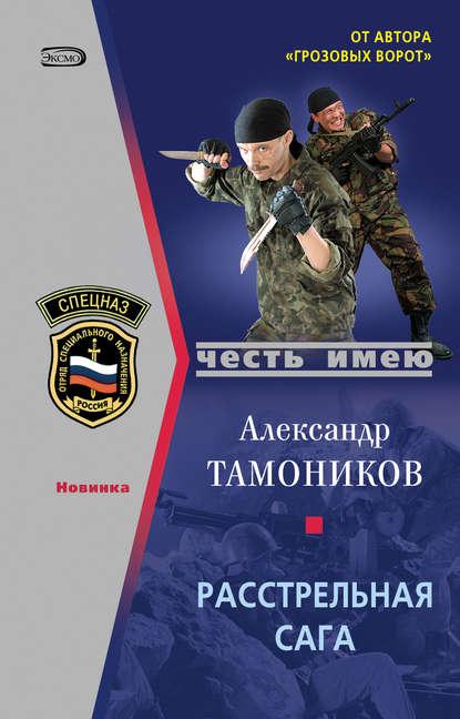 Чеченская рулетка читать онлайн голден фишка онлайн казино