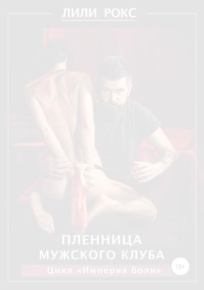 Книга пленница мужского клуба клуб фиалок в москве
