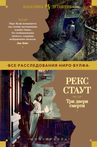Книги Рекса Стаута - Ниро Вульф. Читать онлайн бесплатно.